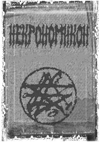 Necronomicon (Некрономикон)